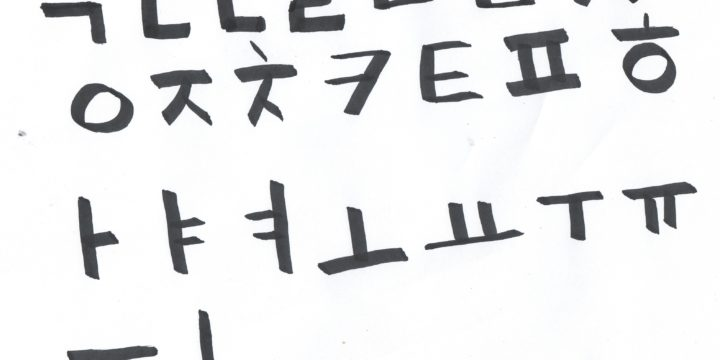Diferenta dintre coreeana si celelalte limbi asiatice